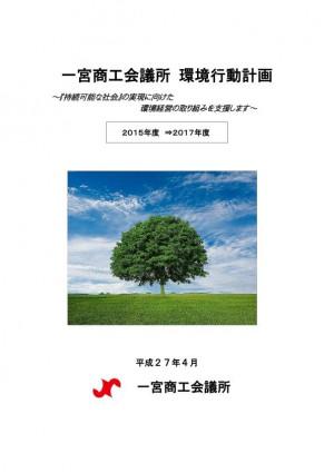 一宮商工会議所環境行動計画