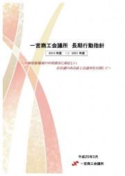 ichinomiya_tyoukikoudou_1