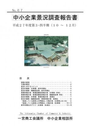 H27keikyo10_12