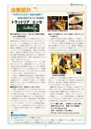 企業紹介ページ2