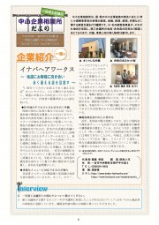 企業紹介ページ3