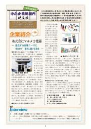 企業紹介ページ1