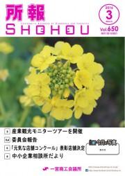 sh2016_03