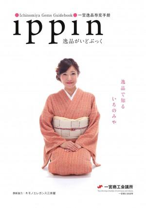 ichinomiya_gems_guidebook
