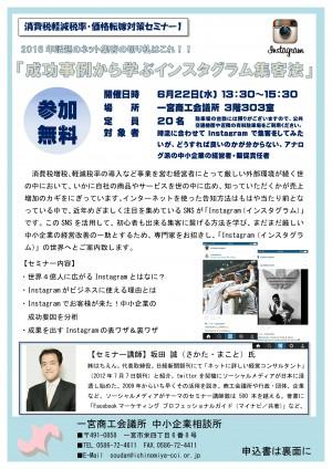 instagram_seminar