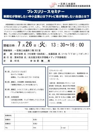Press_release_seminar