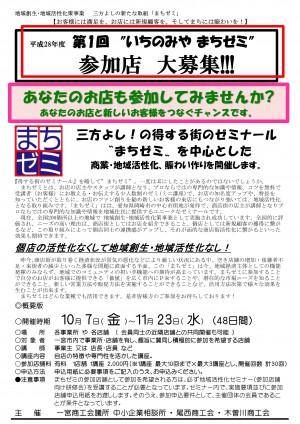 01.machisemi