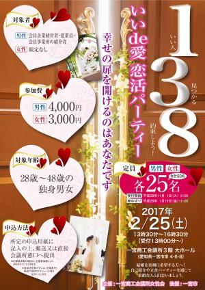 koikatsu_h28_1