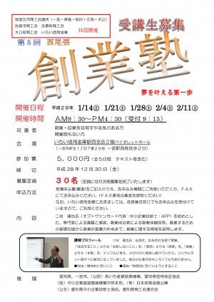 seminar161118m_1