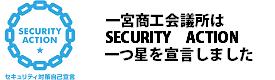 セキュリティアクション