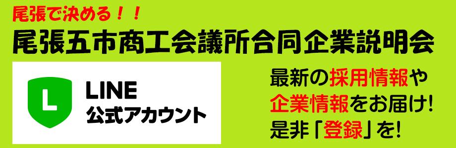 尾張五市合同企業説明会 LINE@