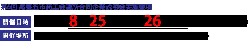 第6回 尾張五市商工会議所合同企業説明会実施要項 開催日時 令和2年8月25日(火) 、26日(水) 15:00~19:00
