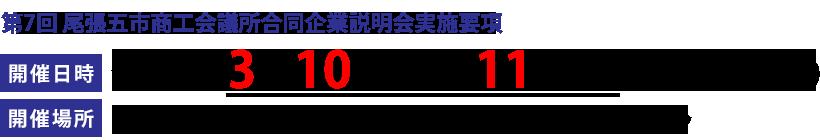 第7回 尾張五市商工会議所合同企業説明会実施要項 開催日時 令和3年3月10日(水) 、11日(木) 14:00~18:00